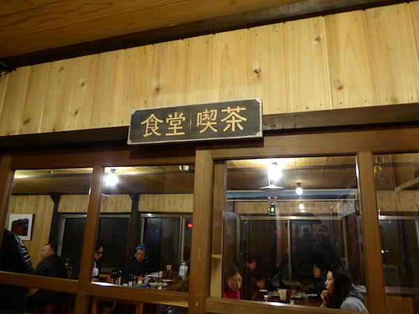 大天荘 食堂・喫茶室