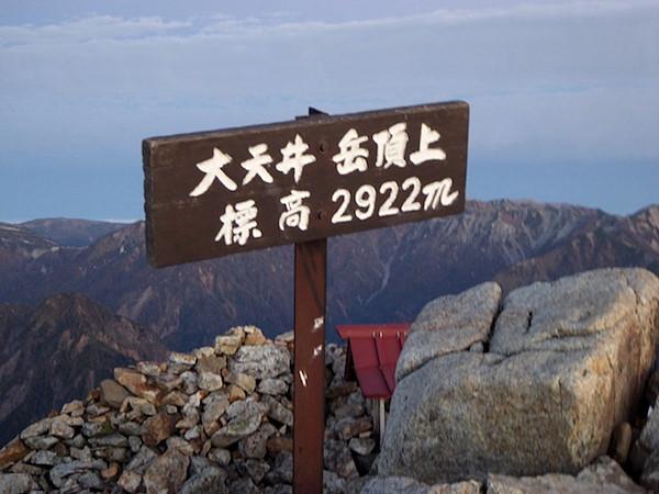 大天井岳 頂上
