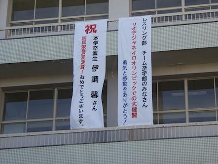志學館大学