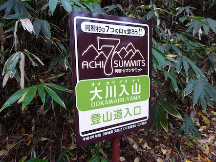 大川入山 登山道 阿智セブンサミット看板
