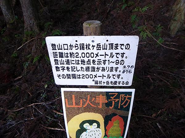 錫杖ヶ岳 加太ルート