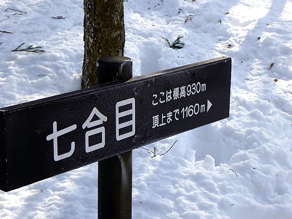 綿向山 表参道コース 7合目