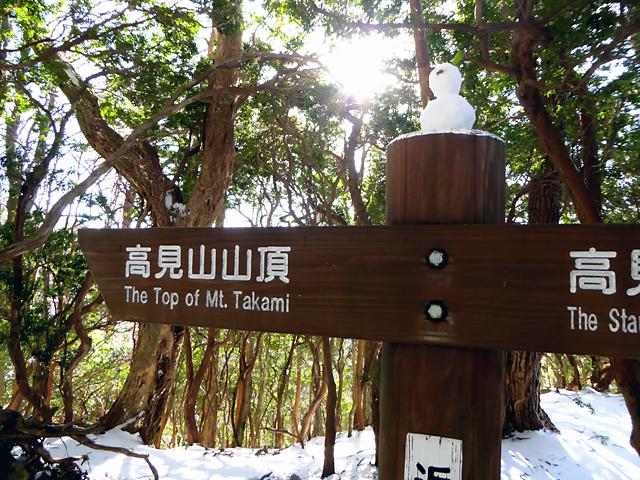 高見山 平野登山道