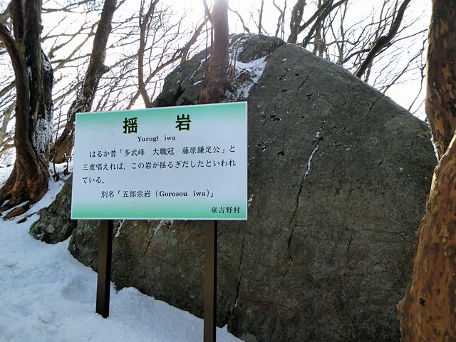 高見山 平野登山道 揺岩