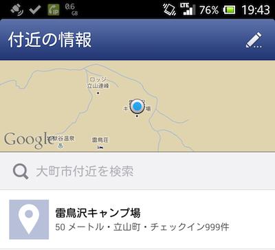 ドコモ LTEエリア 雷鳥沢キャンプ場