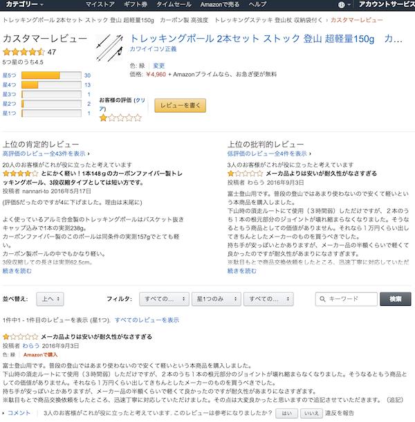 Amazon トレッキングポール 2本セット ストック カスタマーレビュー