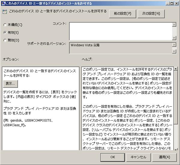 デバイスIDと一致するデバイスのインストールを許可する画面
