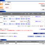成田ヤンゴン線 特典航空券