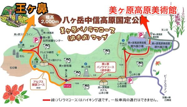 美ヶ原高原 ハイキング コース マップ